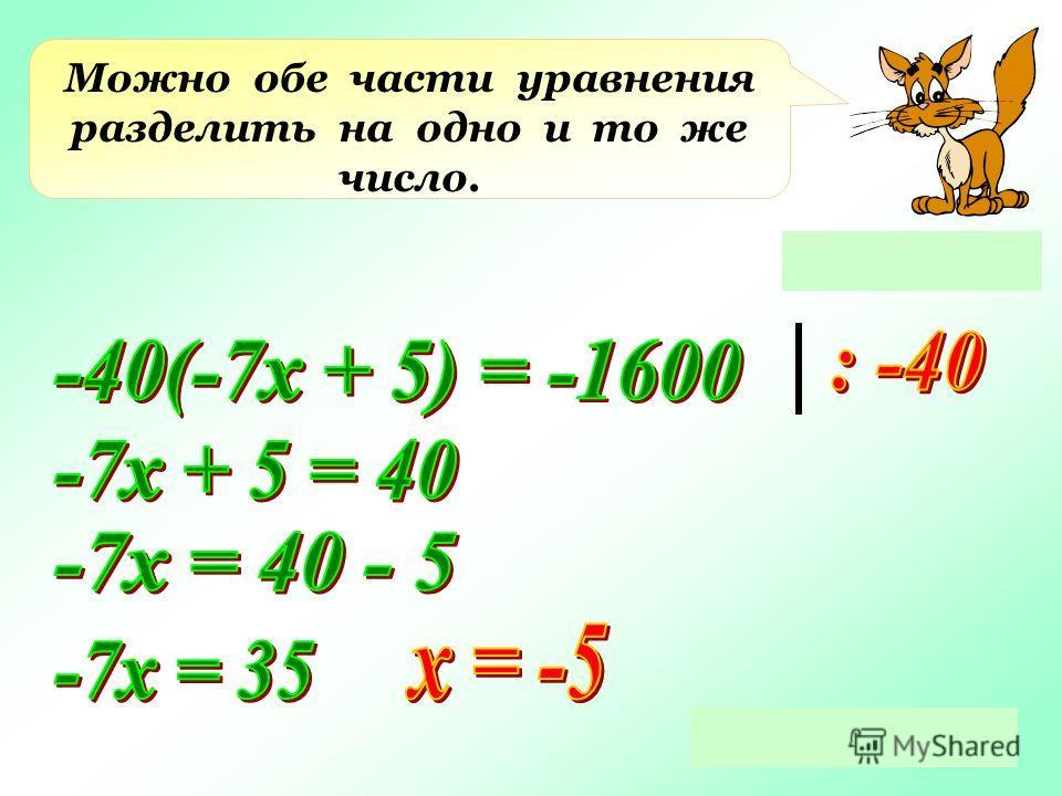 Можно обе части уравнения разделить на одно и то же число.