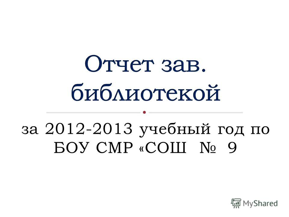 за 2012-2013 учебный год по БОУ СМР «СОШ 9