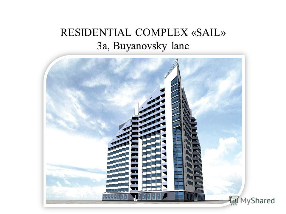 RESIDENTIAL COMPLEX «SAIL» 3а, Buyanovsky lane
