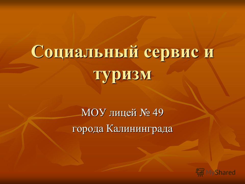 Социальный сервис и туризм МОУ лицей 49 города Калининграда