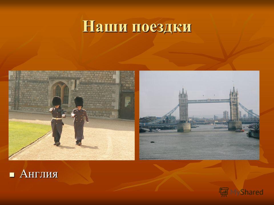 Наши поездки Англия Англия