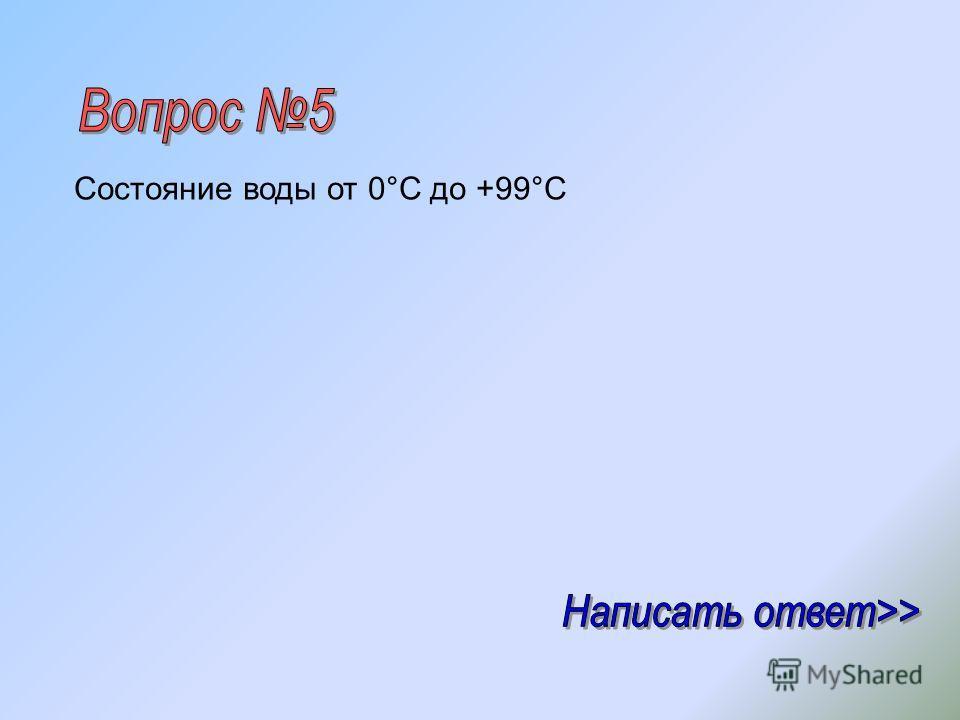 Состояние воды от 0°C до +99°C
