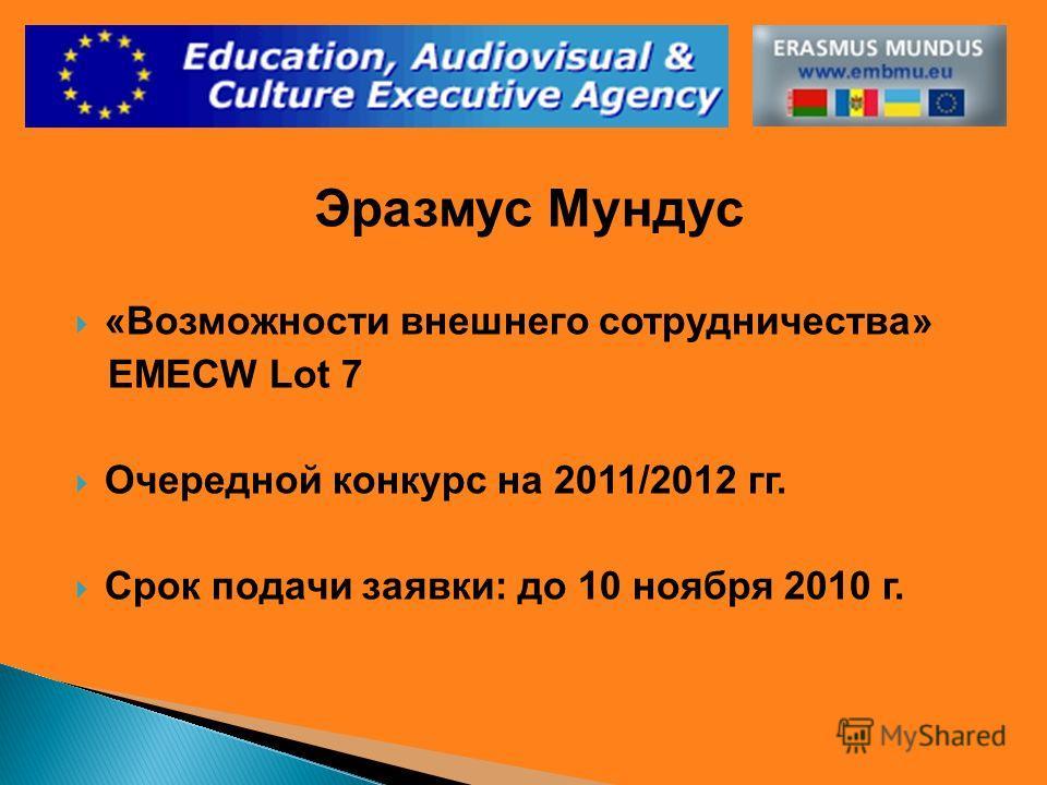 Эразмус Мундус «Возможности внешнего сотрудничества» EMECW Lot 7 Очередной конкурс на 2011/2012 гг. Срок подачи заявки: до 10 ноября 2010 г.