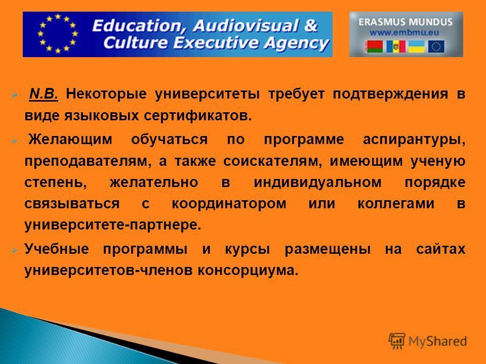 N.B. Некоторые университеты требует подтверждения в виде языковых сертификатов. Желающим обучаться по программе аспирантуры, преподавателям, а также соискателям, имеющим ученую степень, желательно в индивидуальном порядке связываться с координатором