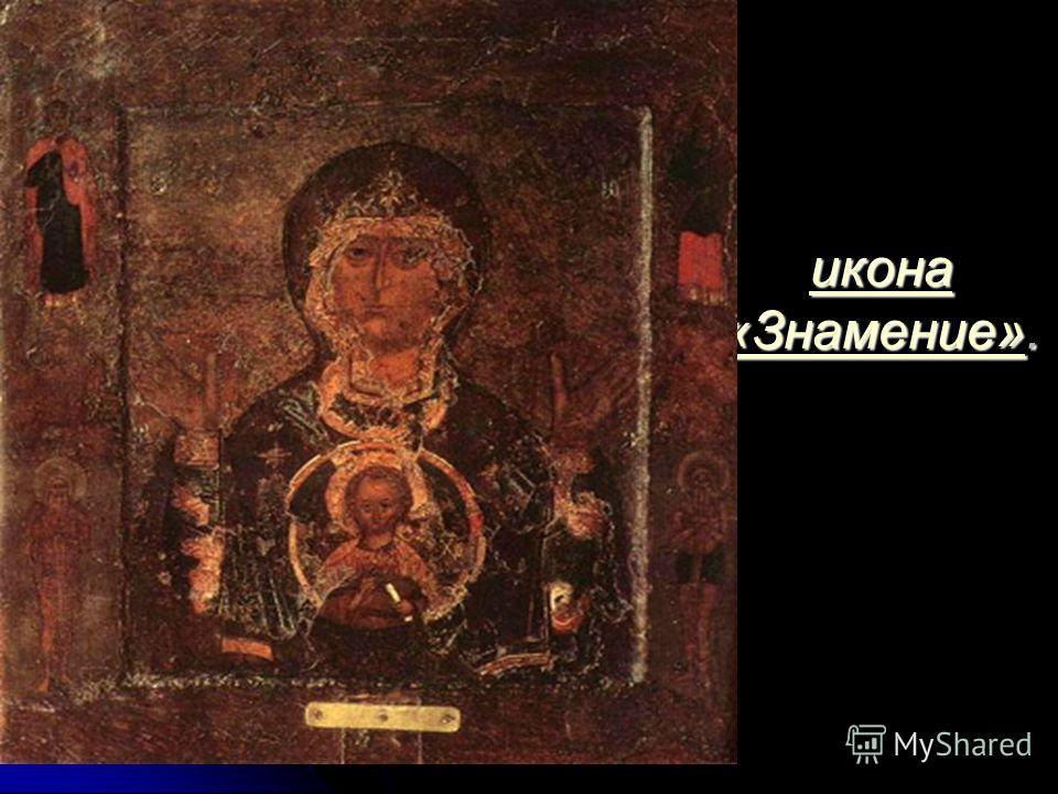 икона «Знамение»икона «Знамение». икона «Знамение»