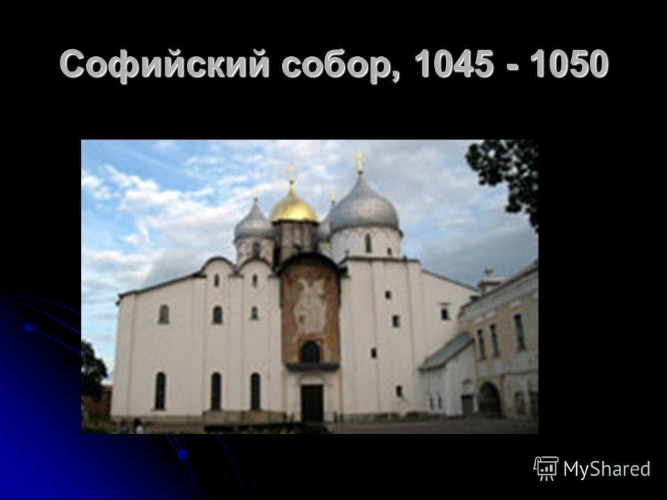 Софийский собор, 1045 - 1050