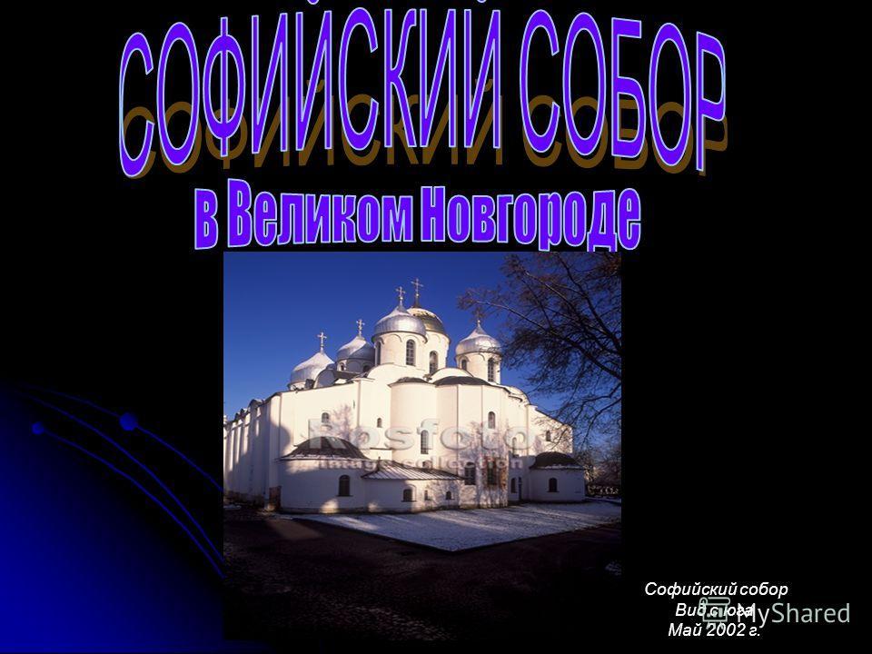 Софийский собор Вид с юга Май 2002 г.