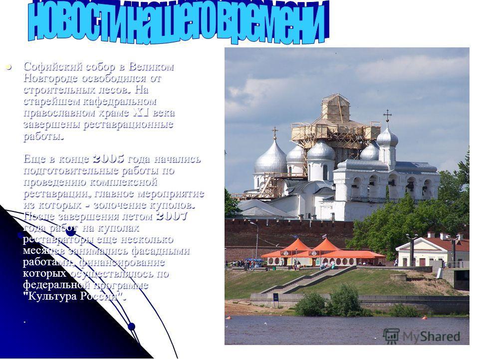 Софийский собор в Великом Новгороде освободился от строительных лесов. На старейшем кафедральном православном храме XI века завершены реставрационные работы. Еще в конце 2005 года начались подготовительные работы по проведению комплексной реставрации
