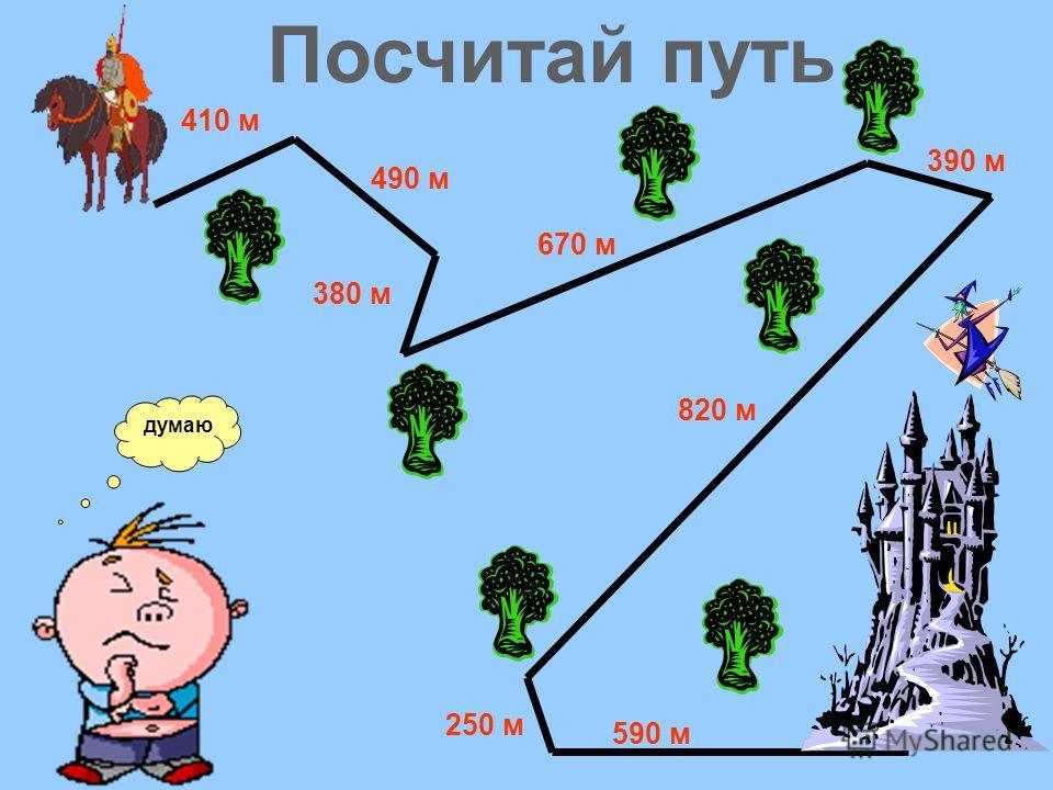 Посчитай путь 410 м 490 м 380 м 670 м 390 м 820 м 250 м 590 м думаю