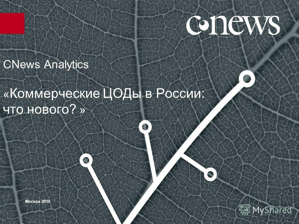 CNews Analytics « Коммерческие ЦОДы в России: что нового? » Москва 2010