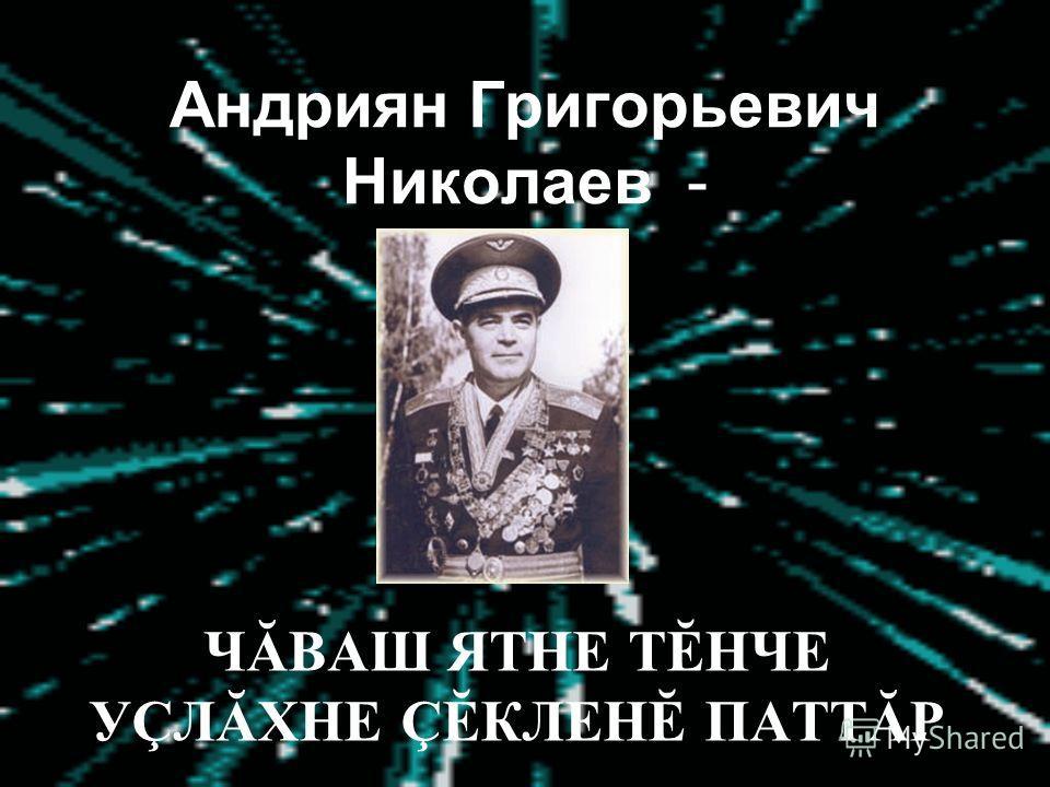 Андриян Григорьевич Николаев - ЧĂВАШ ЯТНЕ ТĔНЧЕ УÇЛĂХНЕ ÇĔКЛЕНĔ ПАТТĂР