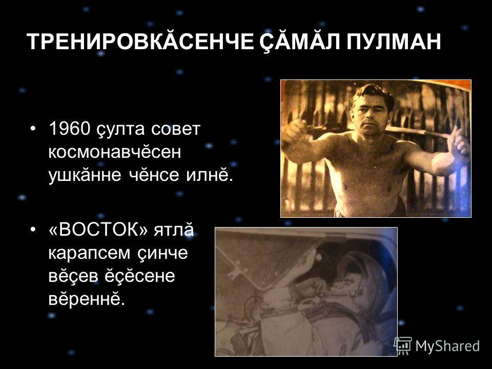 1960 çулта совет космонавчĕсен ушкăнне чĕнсе илнĕ. «ВОСТОК» ятлă карапсем çинче вĕçев ĕçĕсене вĕреннĕ. ТРЕНИРОВКĂСЕНЧЕ ÇĂМĂЛ ПУЛМАН
