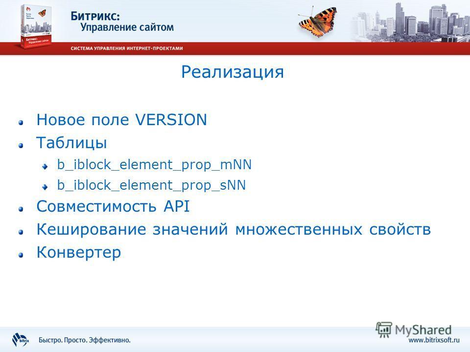 Реализация Новое поле VERSION Таблицы b_iblock_element_prop_mNN b_iblock_element_prop_sNN Совместимость API Кеширование значений множественных свойств Конвертер