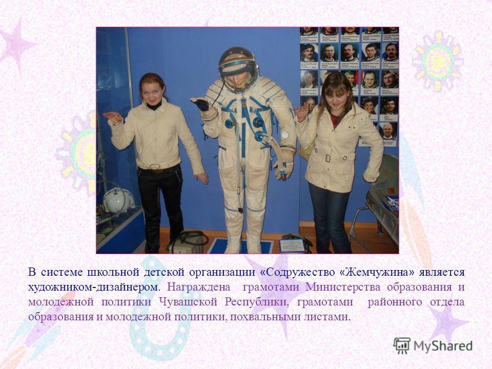В системе школьной детской организации « Содружество « Жемчужина » является художником-дизайнером. Награждена грамотами Министерства образования и молодежной политики Чувашской Республики, грамотами районного отдела образования и молодежной политики,