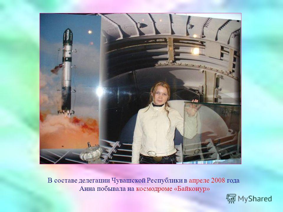В составе делегации Чувашской Республики в апреле 2008 года Анна побывала на космодроме «Байконур»