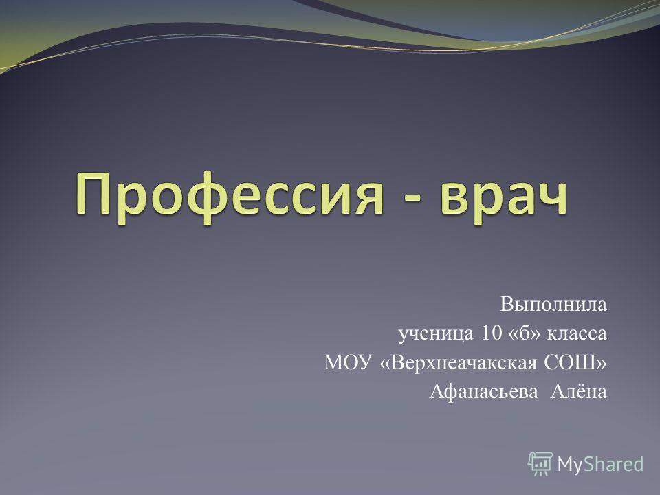Выполнила ученица 10 «б» класса МОУ «Верхнеачакская СОШ» Афанасьева Алёна