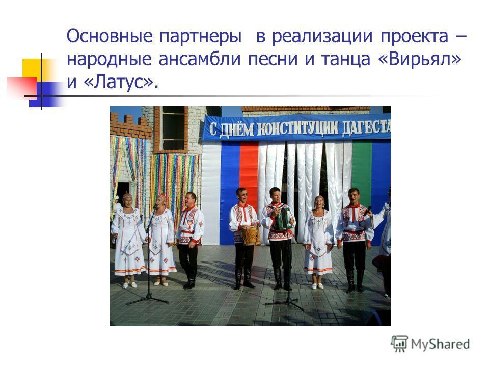 Основные партнеры в реализации проекта – народные ансамбли песни и танца «Вирьял» и «Латус».