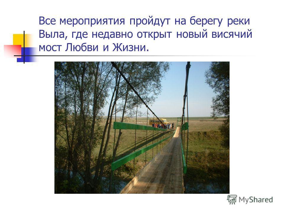 Все мероприятия пройдут на берегу реки Выла, где недавно открыт новый висячий мост Любви и Жизни.