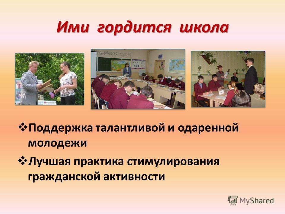 Ими гордится школа Поддержка талантливой и одаренной молодежи Лучшая практика стимулирования гражданской активности