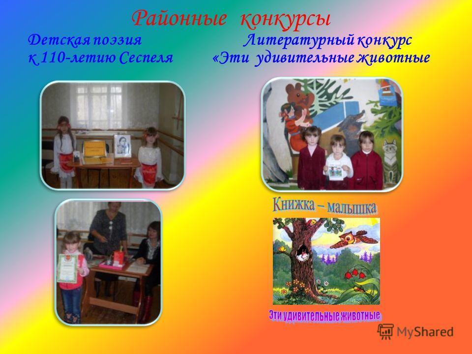 Районные конкурсы Детская поэзия Литературный конкурс к 110-летию Сеспеля «Эти удивительные животные