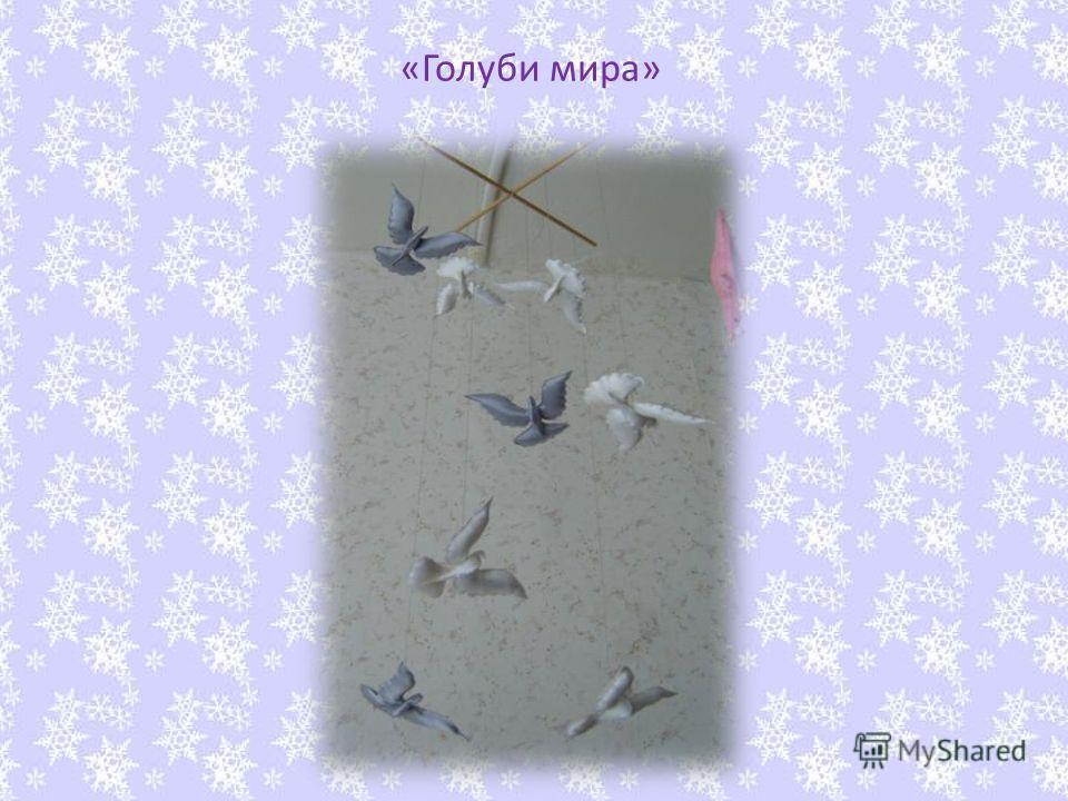 «Голуби мира»