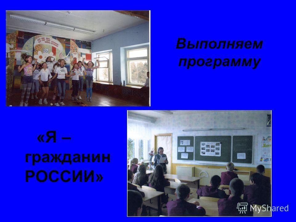 Выполняем программу «Я – гражданин РОССИИ»