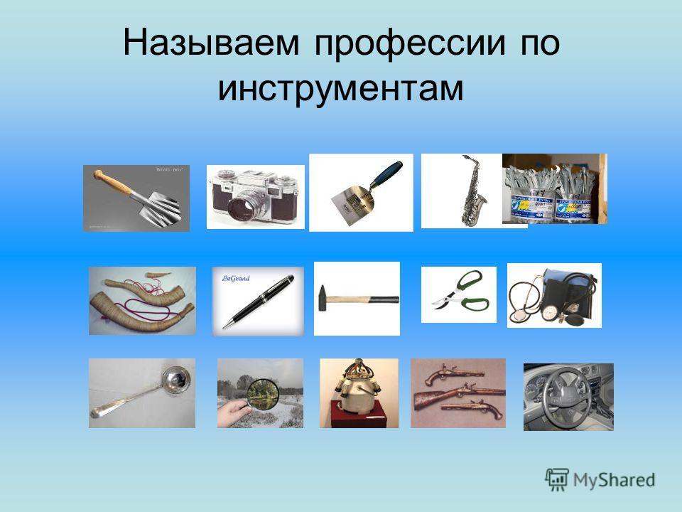 Называем профессии по инструментам