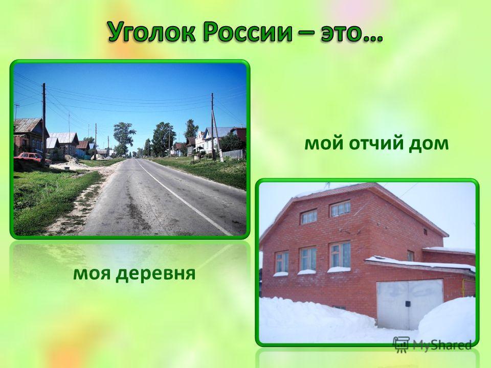 Моя деревня моя деревня мой отчий дом