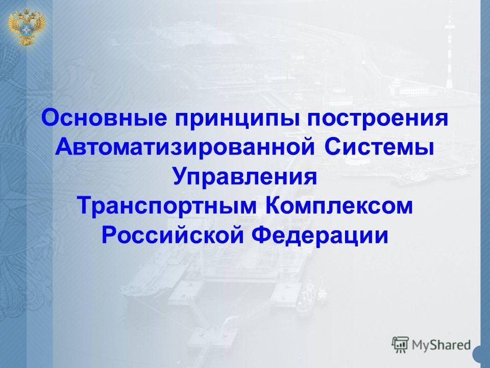 Основные принципы построения Автоматизированной Системы Управления Транспортным Комплексом Российской Федерации