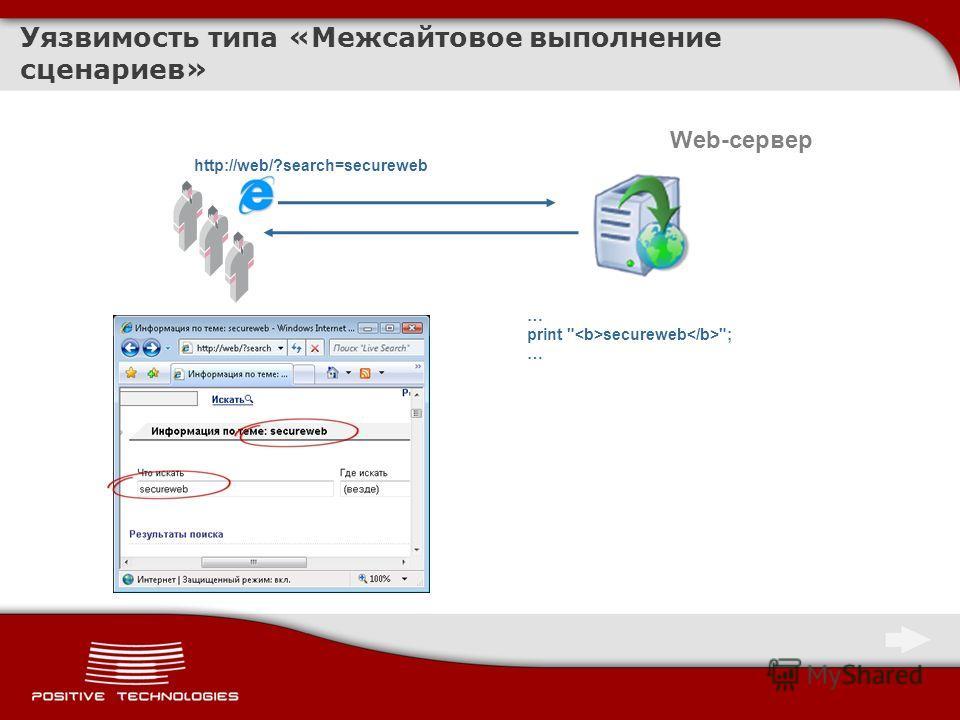 Уязвимость типа «Межсайтовое выполнение сценариев» Web-сервер http://web/?search=secureweb … print  secureweb ; …