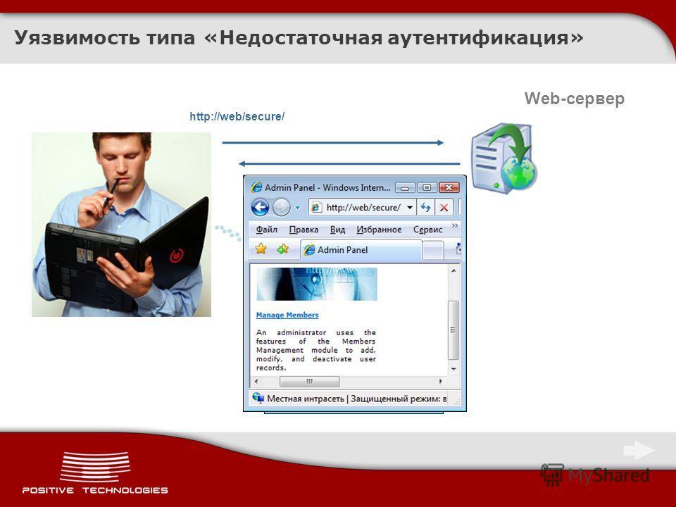 Уязвимость типа «Недостаточная аутентификация» Web-сервер http://web/secure/