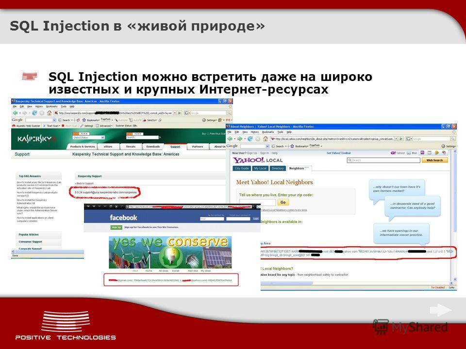 SQL Injection можно встретить даже на широко известных и крупных Интернет-ресурсах SQL Injection в «живой природе»