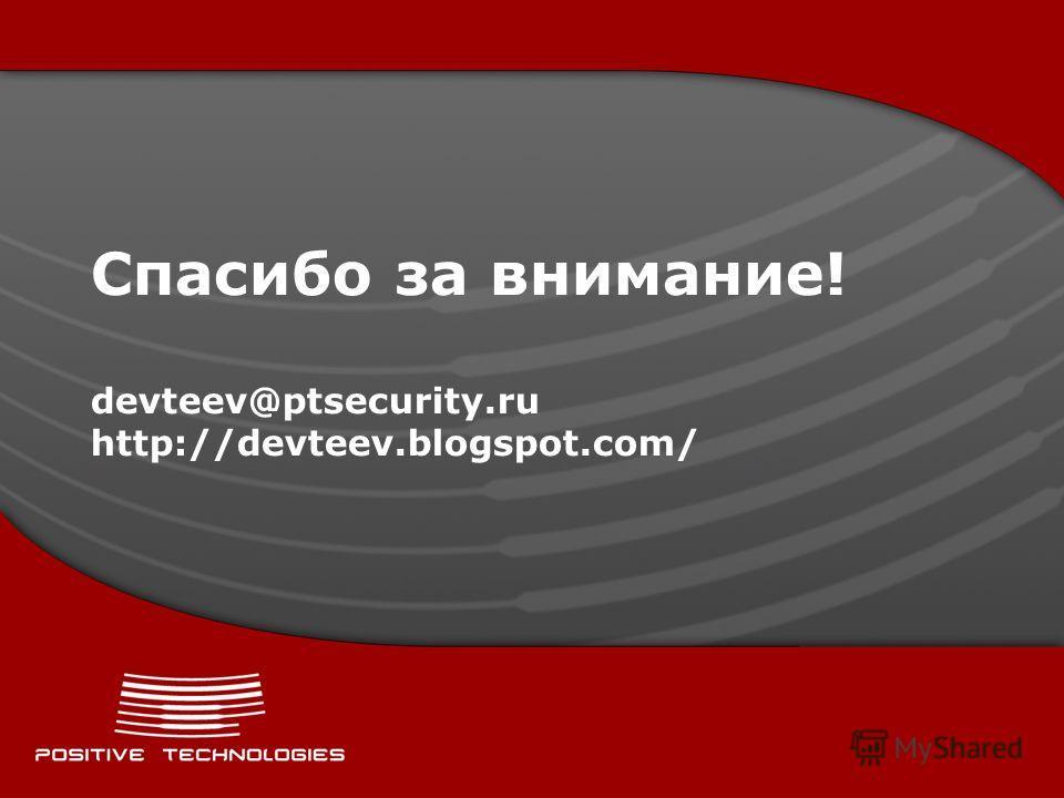 Спасибо за внимание! devteev@ptsecurity.ru http://devteev.blogspot.com/