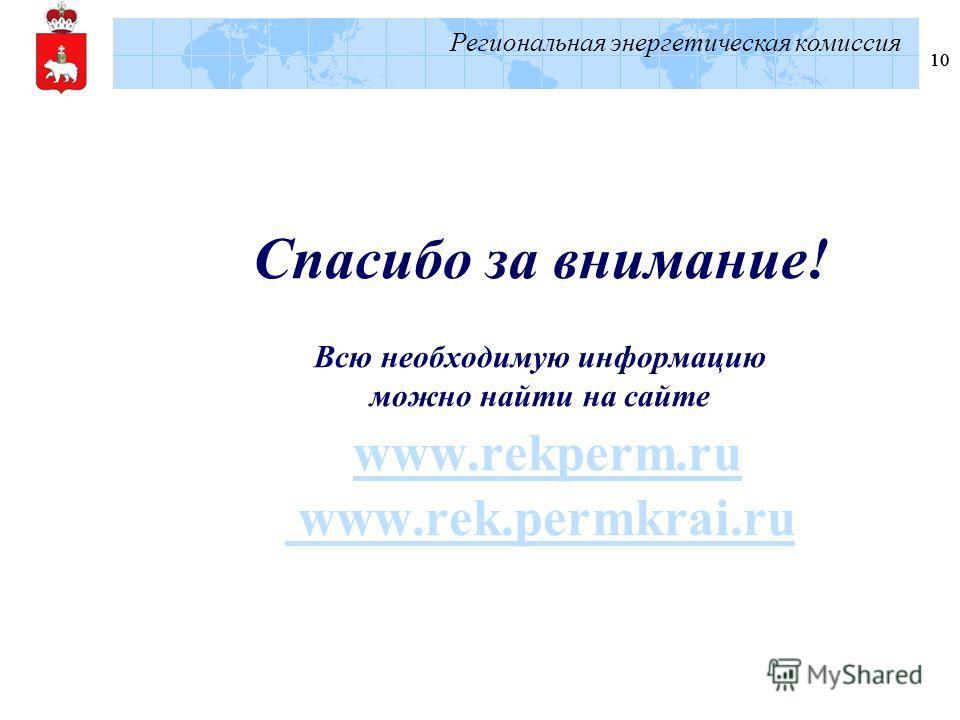 Региональная энергетическая комиссия 10 Спасибо за внимание! Всю необходимую информацию можно найти на сайте www.rekperm.ru www.rek.permkrai.ru www.rekperm.ru www.rek.permkrai.ru