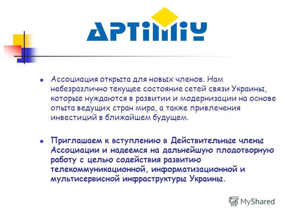 Ассоциация открыта для новых членов. Нам небезразлично текущее состояние сетей связи Украины, которые нуждаются в развитии и модернизации на основе опыта ведущих стран мира, а также привлечения инвестиций в ближайшем будущем. Приглашаем к вступлению