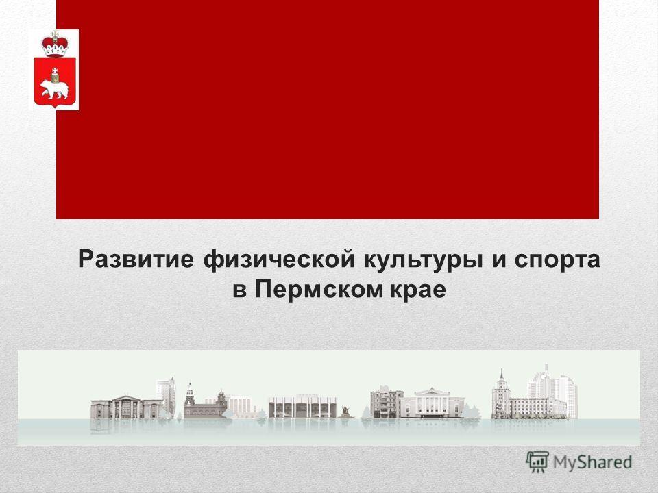 Развитие физической культуры и спорта в Пермском крае