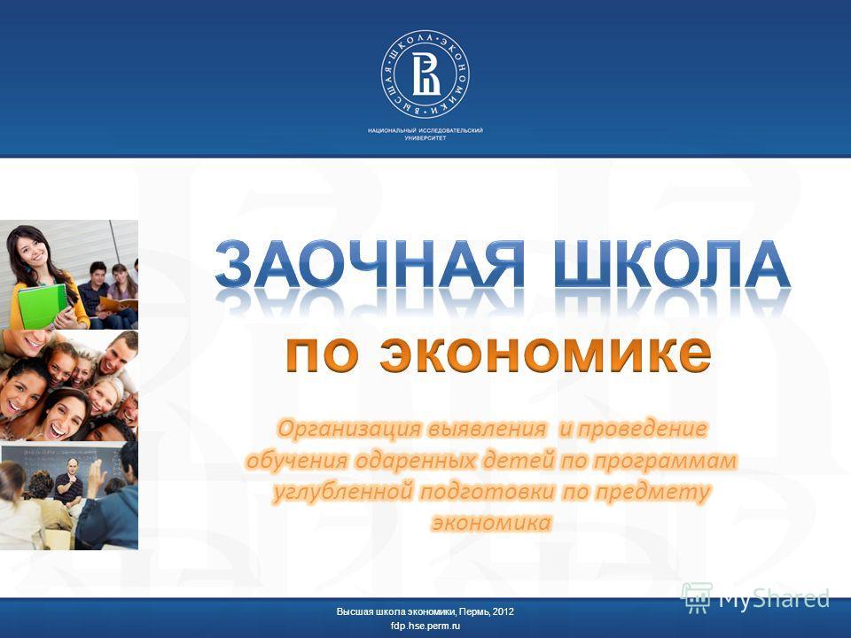 Высшая школа экономики, Пермь, 2012 fdp.hse.perm.ru