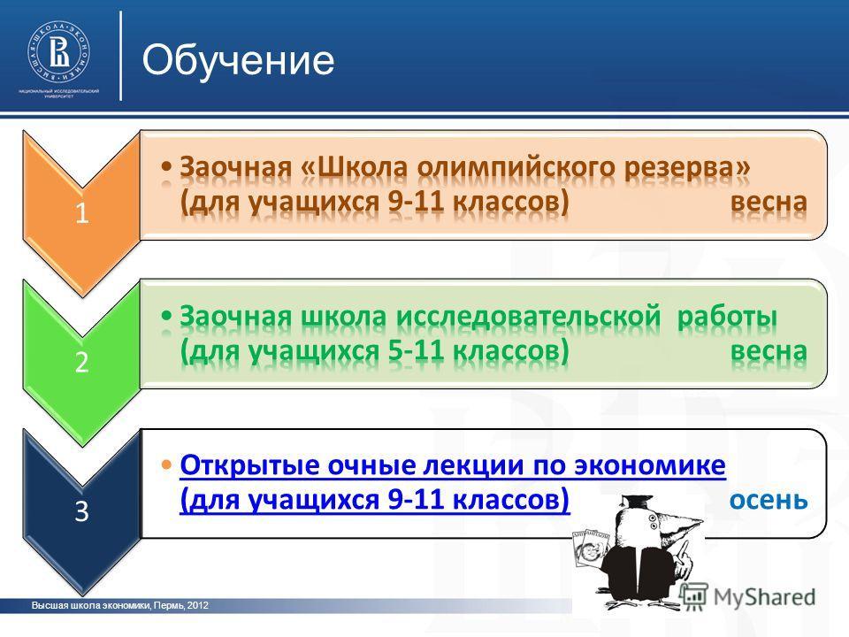 Высшая школа экономики, Пермь, 2012 фото 123 Открытые очные лекции по экономике (для учащихся 9-11 классов)осеньОткрытые очные лекции по экономике (для учащихся 9-11 классов) Обучение