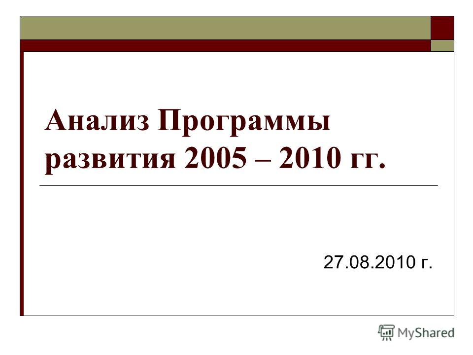Анализ Программы развития 2005 – 2010 гг. 27.08.2010 г.