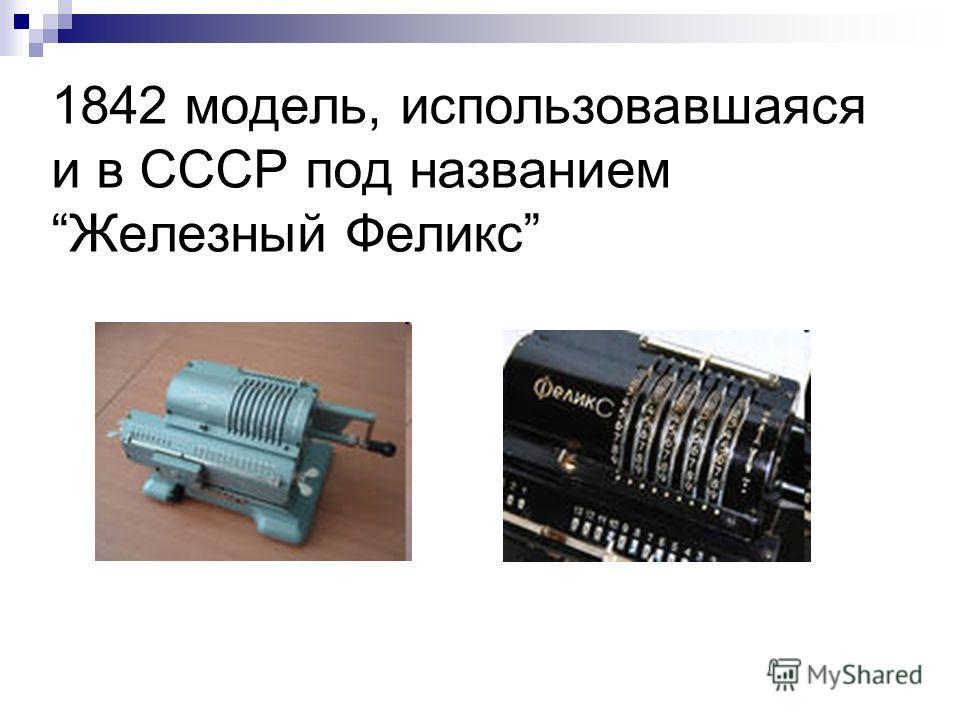1842 модель, использовавшаяся и в СССР под названиемЖелезный Феликс