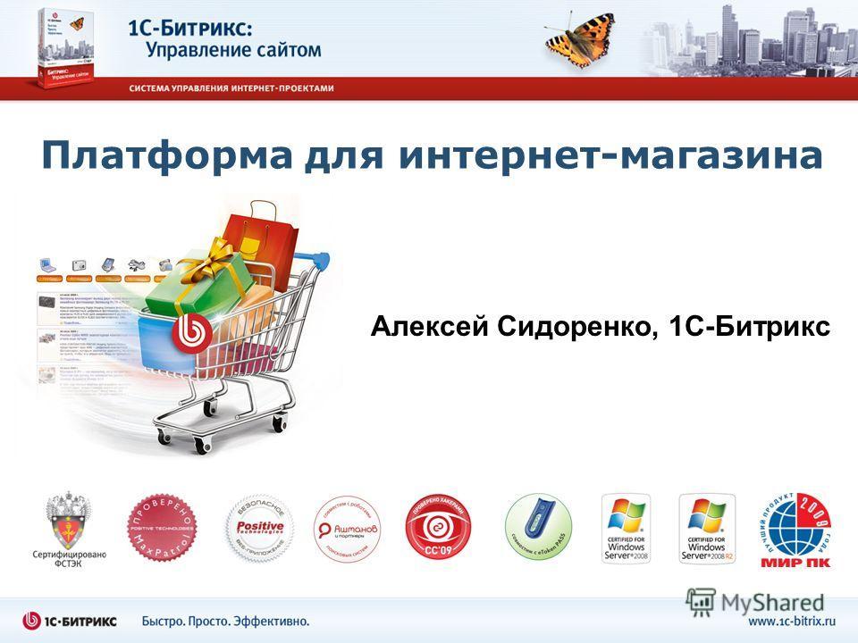 Платформа для интернет-магазина Алексей Сидоренко, 1С-Битрикс