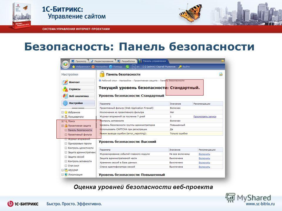 Безопасность: Панель безопасности Оценка уровней безопасности веб-проекта