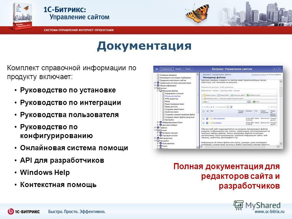 Документация Руководство по установке Руководство по интеграции Руководства пользователя Руководство по конфигурированию Онлайновая система помощи API для разработчиков Windows Help Контекстная помощь Полная документация для редакторов сайта и разраб