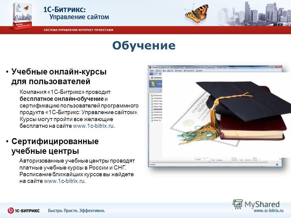 Обучение Компания «1С-Битрикс» проводит бесплатное онлайн-обучение и сертификацию пользователей программного продукта «1С-Битрикс: Управление сайтом». Курсы могут пройти все желающие бесплатно на сайте www.1c-bitrix.ru. Учебные онлайн-курсы для польз
