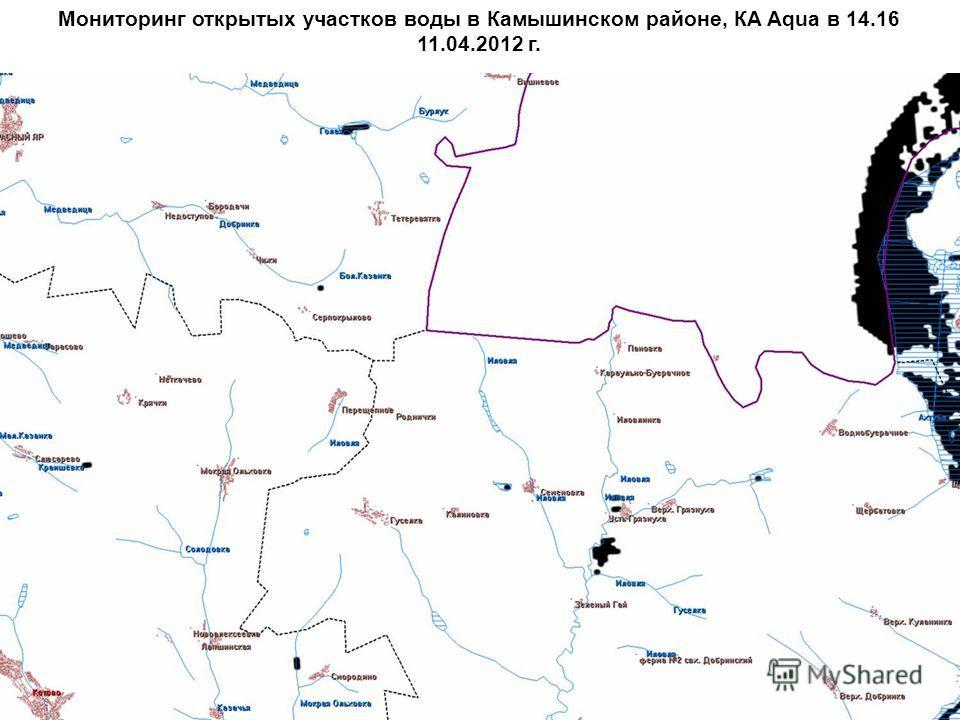 Мониторинг открытых участков воды в Камышинском районе, КА Aqua в 14.16 11.04.2012 г.