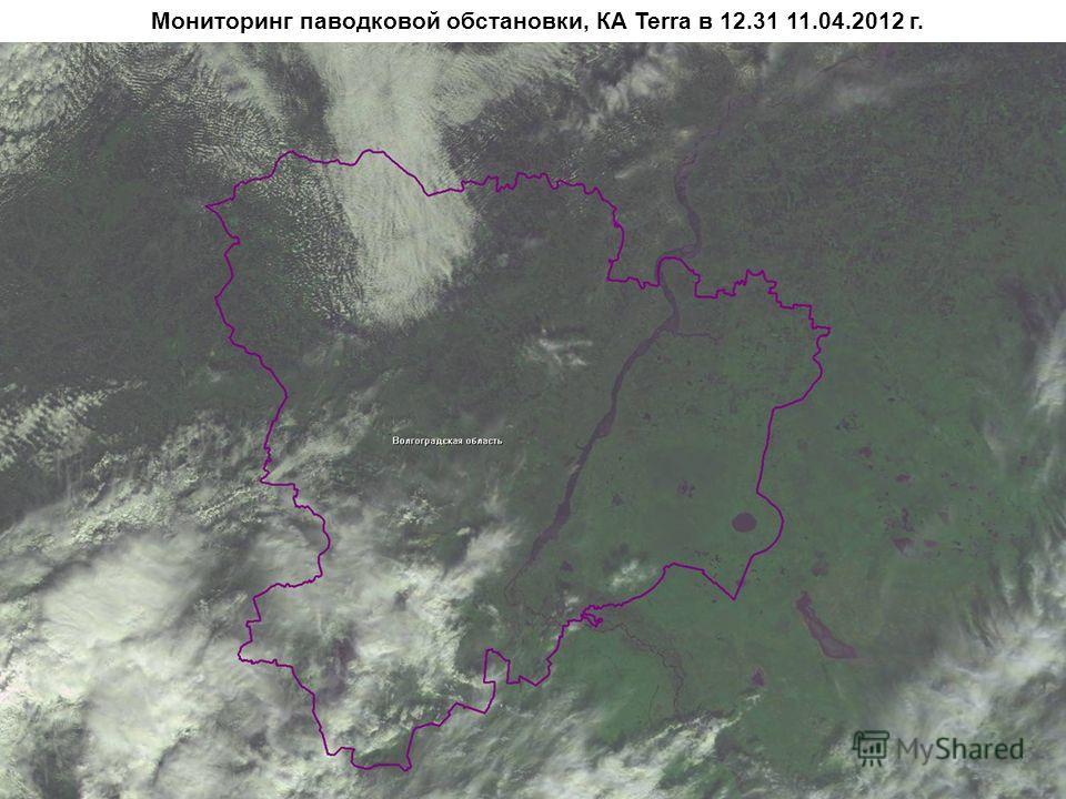 Мониторинг паводковой обстановки, КА Terra в 12.31 11.04.2012 г.