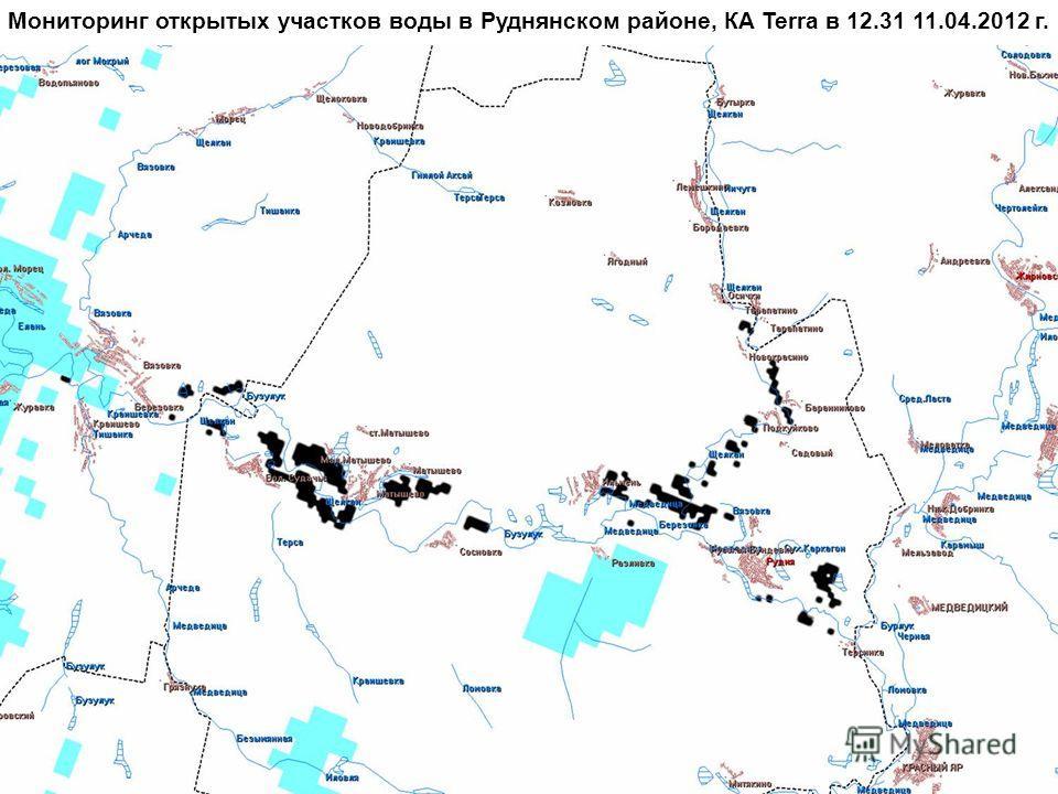 Мониторинг открытых участков воды в Руднянском районе, КА Terra в 12.31 11.04.2012 г.