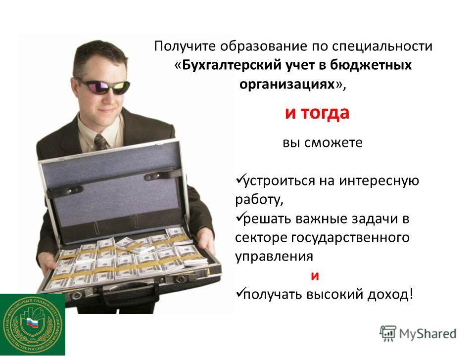 В результате обучения Вы узнаете: сущность и значение бюджетного учета в системе государственных (муниципальных) учреждений (казенных, бюджетных, автономных) особенности организации бюджетного учета и отчетности в Российской Федерации бюджетное и нал