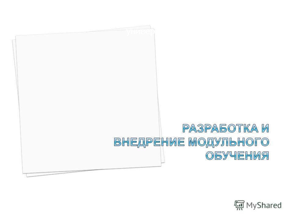 Санкт-Петербург 2008 г. Российский государственный педагогический университет им. А.И.Герцена