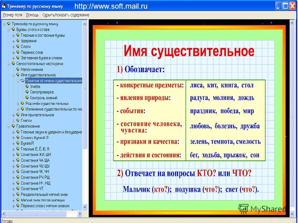 http://www.soft.mail.ru